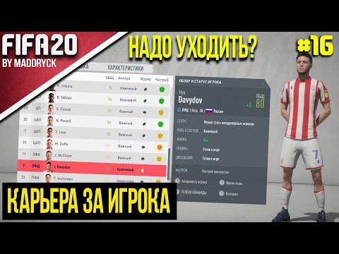 FIFA 20 | Карьера за игрока [#16] | Пора уходить? Новый клуб?