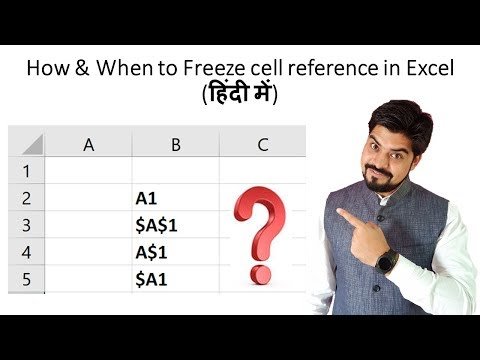 How & when to freeze cell reference in Excel (हिंदी में)