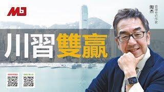 陶杰:川普与习近平各赢了什么?