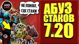 АБУЗ СТАКОВ ДОТА 2 ПАТЧ 7.20e - 4000 голды, 40 СТАКОВ ЗА РАЗ