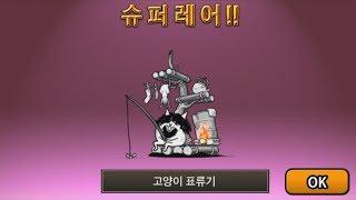 [모바일게임] 냥코대전쟁 - 슈퍼레어 3단진화! (고양이 표류기)