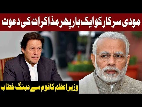 PM Imran Khan Again Offers India Dialogue To Resolve Issues | 27 February 2019 | Express News