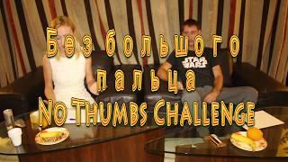 Challenge: No Thumbs/Без большого пальца