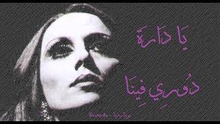 فيروز - يا دارة دوري فينا | Fairouz - Ya Dara Douri Fina