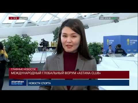 Новости Казахстана. Выпуск от 12.11.18 видео