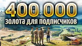 400 000 золота для моих зрителей - Мы будем сражаться!