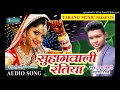 सुहागवली रतिया -suhagwali ratiya -raja bihari bhojpuri audio song 2017