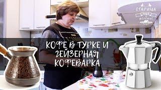 Кофе в турке и гейзерная кофеварка | Как сварить в домашних условиях