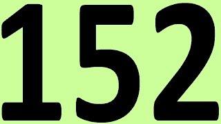 АНГЛИЙСКИЙ ЯЗЫК ДО АВТОМАТИЗМА ЧАСТЬ 2 УРОК 152 УРОКИ АНГЛИЙСКОГО ЯЗЫКА