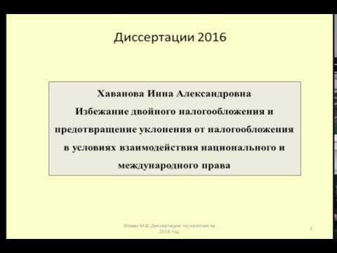 Диссертация 2016 Соглашения об избежании двойного налогообложения