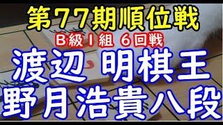 将棋棋譜並べ▲渡辺明棋王△野月浩貴八段第77期順位戦B級1組6回戦「Apery」の棋譜解析No.597Shogi/JapaneseChess