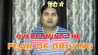 FEAR OF DRIVING || HOW TO OVERCOME || DESI DRIVING SCHOOL