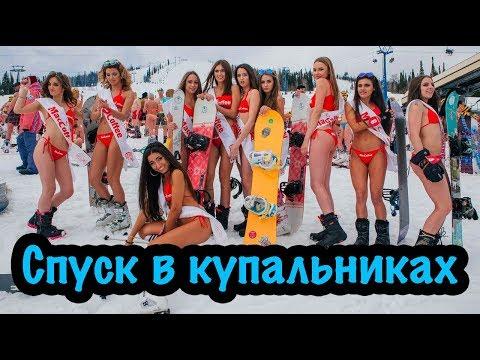 , title : 'Grelka Fest 2018. Спуск в купальниках. Поездка на крест. Шерегеш'