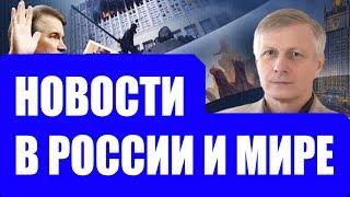 передача Вопрос Ответ с Валерием Пякиным Глобальная политика(НОВОСТИ В РОССИИ И МИРЕ)
