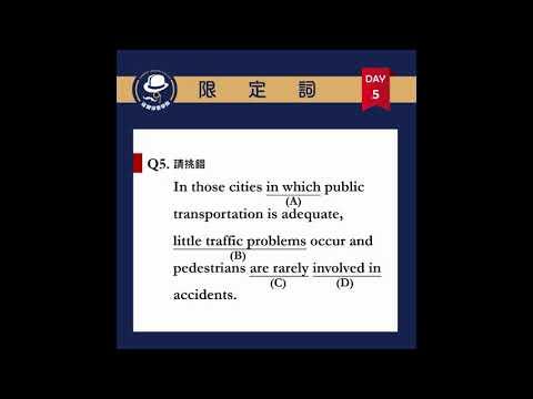 【限定詞】Q5