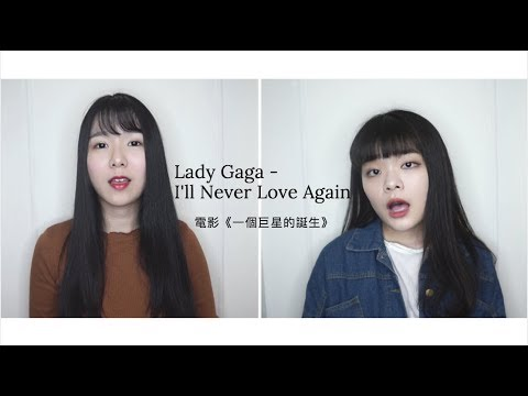 [中英翻唱] Lady Gaga - I'll Never Love Again (一個巨星的誕生) by Sherina曹萱 & Ruby