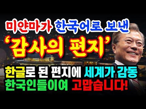 """""""한국인들이여 고맙습니다!"""" 미얀마가 한글로 보낸 감사의 편지에 세계가 감동"""