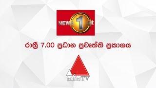 News 1st: Prime Time Sinhala News   7 PM | (15 11 2019)