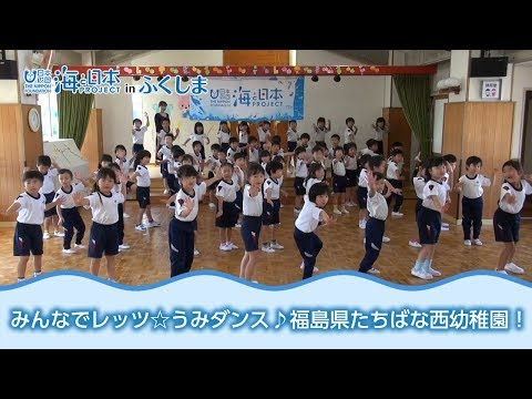 「みんなで踊ろうレッツ☆うみダンス!」福島県たちばな西幼稚園 日本財団 海と日本PROJECT in ふくしま 2018