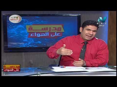 talb online طالب اون لاين فيزياء الصف الثاني الثانوي 2020 ترم أول الحلقة 5 - الفصل الثاني: الضوء دروس قناة مصر التعليمية ( مدرسة على الهواء )