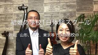 結婚の学校紹介動画婚活教育コーチ片桐由裕/中村晶子