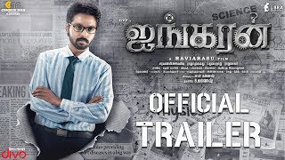 Ayngaran - Official Trailer