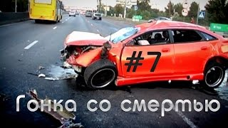 Гонка со смертью #7 Ужас. Cбил насмерть пешехода. Аварии