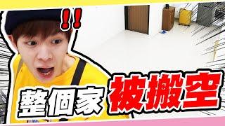 弟弟從日本回台灣,家裡所有家具被搬空!嚇到大叫【黃氏兄弟】整人PRANK