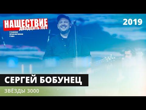 Сергей Бобунец — Звёзды 3000 // НАШЕСТВИЕ 2019