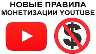 YouTube назвал тематики видео, где не будет монетизации