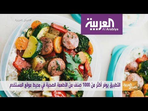 العرب اليوم - شاهد:تطبيق في الهواتف المحمولة لنظام غذائي صحي