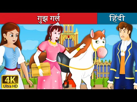 सिंडरेला | Cinderella in Hindi | Kahani | Fairy