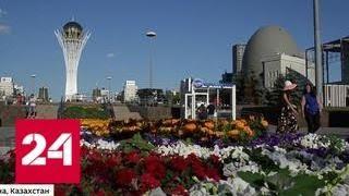 """В казахстанской столице открылся новый международный центр """"Астана"""" - Россия 24"""