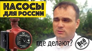 Где делают насосы Grundfos для России? Всё по уму