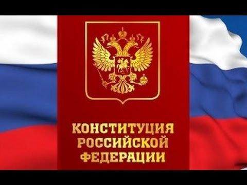 КОНСТИТУЦИЯ РФ, Глава 2, Права и свободы человека и гражданина, АУДИОКНИГА, статьи с 17 по 64