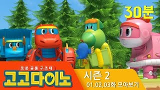 [시즌2] 고고다이노 모아보기 1~3화   이어보기   연속보기   30분   30분보기