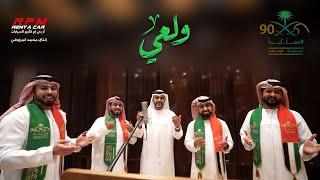 مازيكا ولعي - إهداء إلى الشعب السعودي الشقيق - محمد المرزوقي تحميل MP3