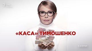 «Каса» Тимошенко: Як підставні спонсори наповнили бюджет партії «Батьківщина» || СХЕМИ №206