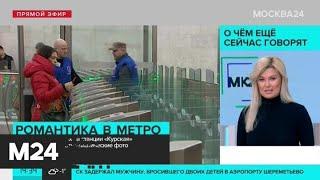 """В День влюбленных на станции """"Курская"""" можно будет сделать тематические фото - Москва 24"""