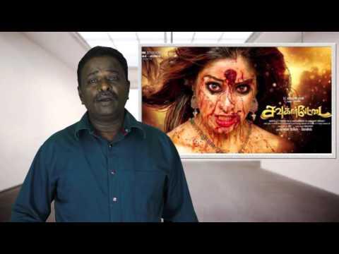 Download Sowcarpettai Movie Review - Srikanth, Laksmi Rai - Tamil Talkies HD Mp4 3GP Video and MP3