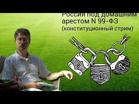 Россия под домашним арестом N 99-ФЗ