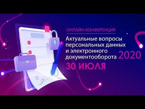 Онлайн-конференция: Актуальные вопросы персональных данных и электронного документооборота 2020