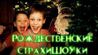 Рождественские Страшилки – Мистические Рождественские Истории | Страхи Шоу #37