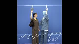 mqdefault - 林青空 1stシングル「ハイヒールシンデレラ」ティザー