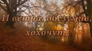 Айрин Зэд Готическая осень
