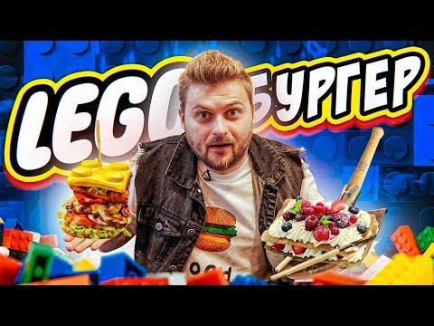 Лего-бургер, десерт на лопате, конфеты из мяса / Самая необычная еда