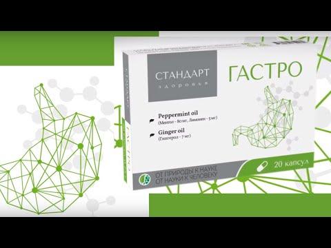 Стандарт здоровья ГАСТРО. Физиологически активные нутриенты для улучшения функции ЖКТ видео