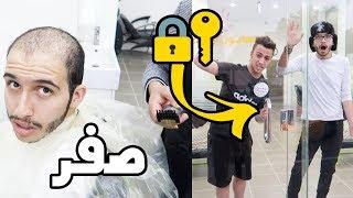 اللي يحصل المفتاح يطلع والخسران يحلق صفر ( خبيت المفتاح داخل المحل ) !! تحميل MP3