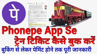 How To Book Train Ticket Phonepe App Se No irctc Rail Conekt No irctc Website Only Phonepe App Se