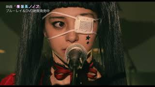 映画『覆面系ノイズ』Closetome特別映像